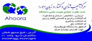 متخضص گفتادرمانی خوب در اصفهان