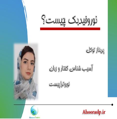 نوروفیدبک خوب در اصفهان